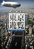 飛行船展望 東京遊覧 デイクルーズ [DVD]