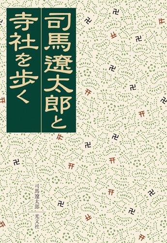 司馬遼太郎と寺社を歩く (光文社文庫)の詳細を見る
