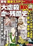 驚愕!歴史ミステリー大虐殺・血の残酷史―108の謎 (COSMIC MOOK)