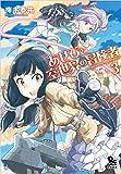あせびと空世界の冒険者 3 (リュウコミックス)
