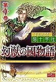 幻獣の國物語 【第10巻】 (クイーンズセレクション)