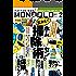 MONOQLO (モノクロ) 2017年 02月号 [雑誌]