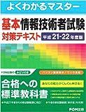 よくわかるマスター基本情報技術者試験対策テキスト〈平成21‐22年度版〉