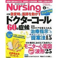 月刊 NURSiNG (ナーシング) 2013年 04月号 [雑誌]
