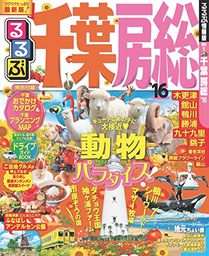 るるぶ千葉 房総'16 (国内シリーズ)