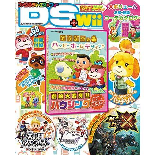 ファミ通DS+Wii (ディーエスプラスウィー) 2015年 10月号 [雑誌]