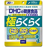 DHC 極らくらく 30日分