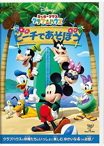 ミッキーマウス クラブハウス/ビーチであそぼう [DVD]