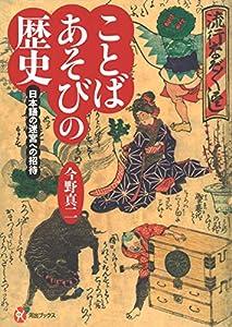 ことばあそびの歴史: 日本語の迷宮への招待 (河出ブックス)