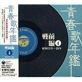 青春歌年鑑(戦前編)4 昭和15年~20年(1940年~1945年)
