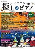 月刊Pianoプレミアム 極上のピアノ2015秋冬号