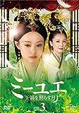 ミーユエ 王朝を照らす月 DVD-SET3[DVD]