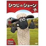 ひつじのショーン (1) [DVD]