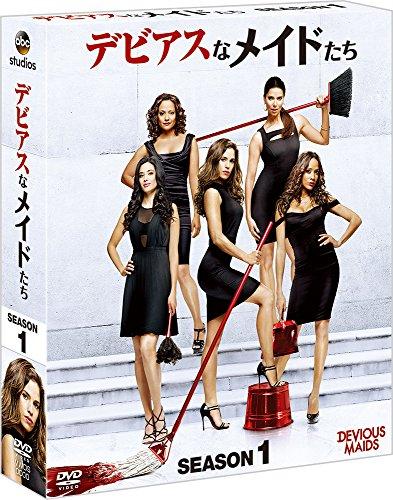 デビアスなメイドたち シーズン1 コンパクト BOX [DVD]