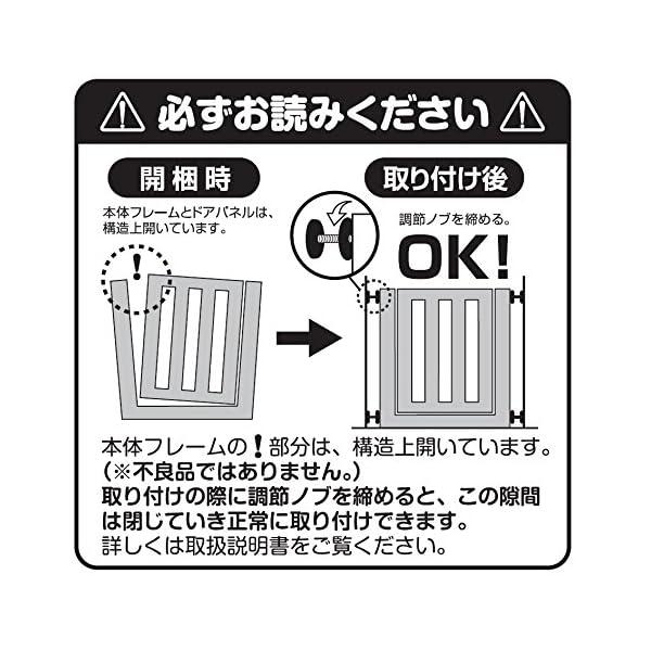 日本育児 ベビーゲート スマートゲイト II...の紹介画像10