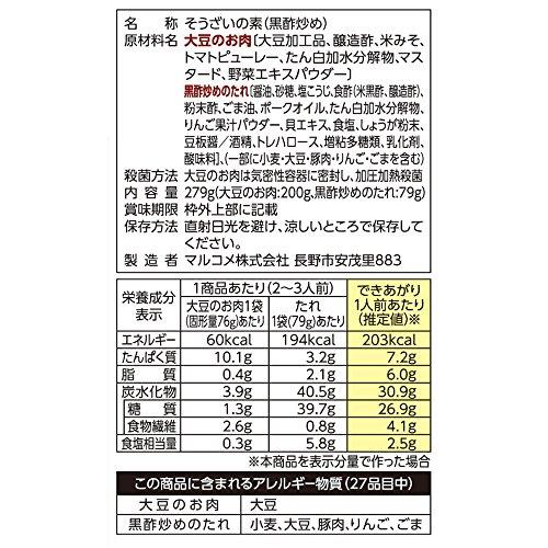 マルコメ マルコメ ダイズラボ 黒酢炒め 279g