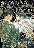 かごめのきみ / 森 雅子 のシリーズ情報を見る