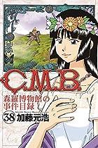 C.M.B.森羅博物館の事件目録 第38巻