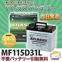 ATLAS アトラス バッテリー (MF115D31L) (相互 95D31L/105D31L/100D31L/115D31L)