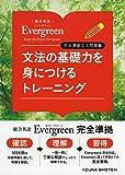 文法の基礎力を身につけるトレーニング (「総合英語Evergreen」完全準拠文法問題集)