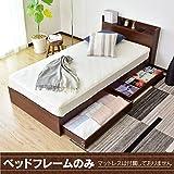 (DORIS) ベッド シングル フレームのみ 収納付き 【NEWファンシー ブラウン】 組み立て式 コンセント付き キズに強いメラミン塗装 (KIC)