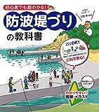 防波堤づりの教科書―初心者でも超わかる!