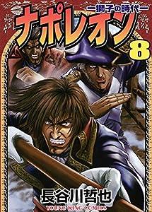 ナポレオン ―獅子の時代― (8) (ヤングキングコミックス)