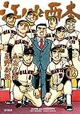 江川と西本 (12) (ビッグコミックス)