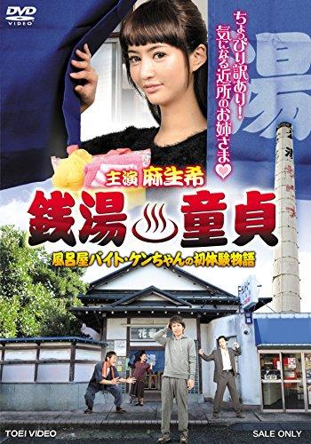 銭湯童貞 [DVD] 東映ビデオ TOEI COMPANY,LTD.(TOE)(D) DSZS-07813