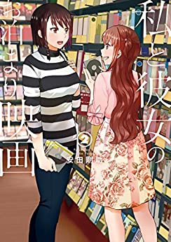 [安田剛助]の私と彼女のお泊まり映画 2巻 (バンチコミックス)