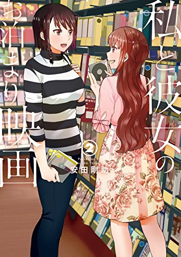 私と彼女のお泊まり映画 2巻 (バンチコミックス)