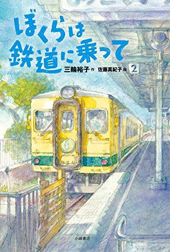 ぼくらは鉄道に乗って (ブルーバトンブックス)の詳細を見る