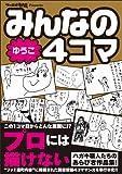 みんなの4コマ ゆうこ編 (ファミ通クリアコミックス)