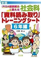 社会科「資料読み取り」トレーニングシート 6年編―PISA型読解力を鍛える