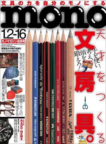 mono (モノ) マガジン 2013年 1-2・16合併号 [雑誌] (No.684)の詳細を見る