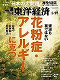 週刊東洋経済 2017年2/25号 [雑誌]