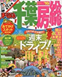まっぷる 千葉・房総 '16 (まっぷるマガジン)