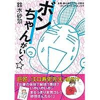 ボンちゃんがいく☆ 女優・鈴木砂羽のマンガ愛がはじけるコミックエッセイ (集英社学芸単行本)