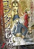 コランタン号の航海 ~フィドラーズ・グリーン~(1) (ウィングス・コミックス)