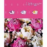 ことりっぷ 海外版 バンコク (旅行ガイド)