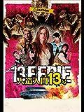 人造人間13号(字幕版)