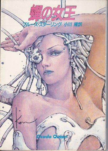 蝉の女王 (ハヤカワ文庫SF)の詳細を見る