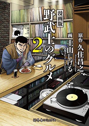 漫画版 野武士のグルメ 2nd 【電子限定おまけ付き】 (一般書籍)