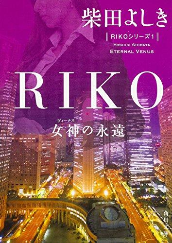 RIKO―女神(ヴィーナス)の永遠 (角川文庫)の詳細を見る