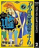 霊能力者 小田霧響子の嘘 2 (ヤングジャンプコミックスDIGITAL)