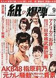 月刊 紙の爆弾 2012年 09月号 [雑誌] 画像
