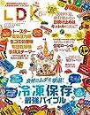 LDK(エルディーケー) 2019年 06 月号