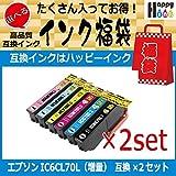 【ハッピーインク】 福袋 エプソン互換インク ハイグレードタイプ IC6CL70L互換 (6色×2セット) インクカートリッジ