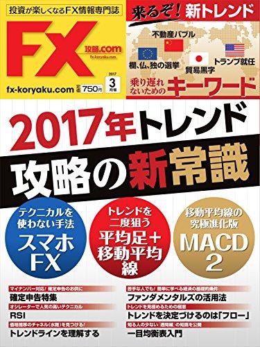 FX攻略.com 2017年3月号 (2017-01-21) [雑誌]の詳細を見る