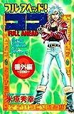 フルアヘッドココ 番外編 少年チャンピオン・コミックス / 米原 秀幸 のシリーズ情報を見る